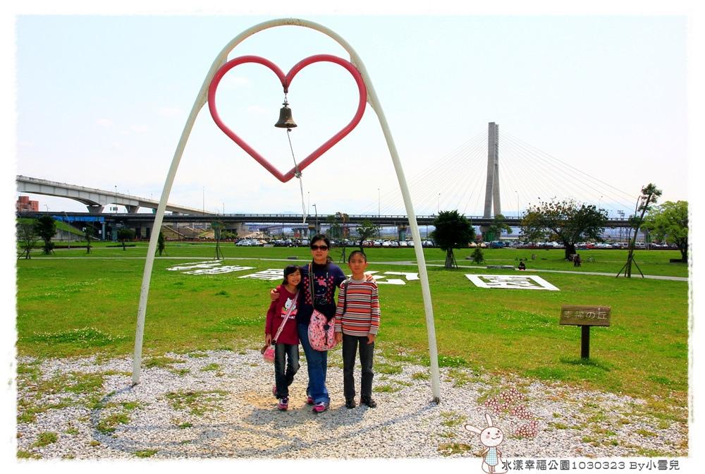 水漾幸福公園1030323 By小雪兒IMG_5093.JPG