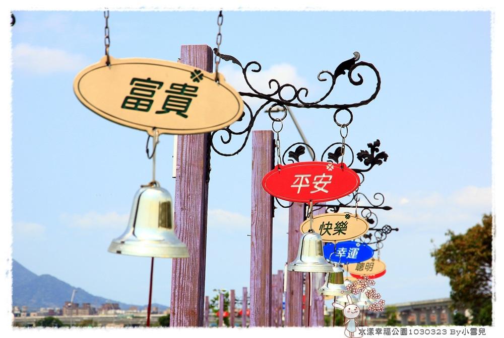 水漾幸福公園1030323 By小雪兒IMG_5096.JPG