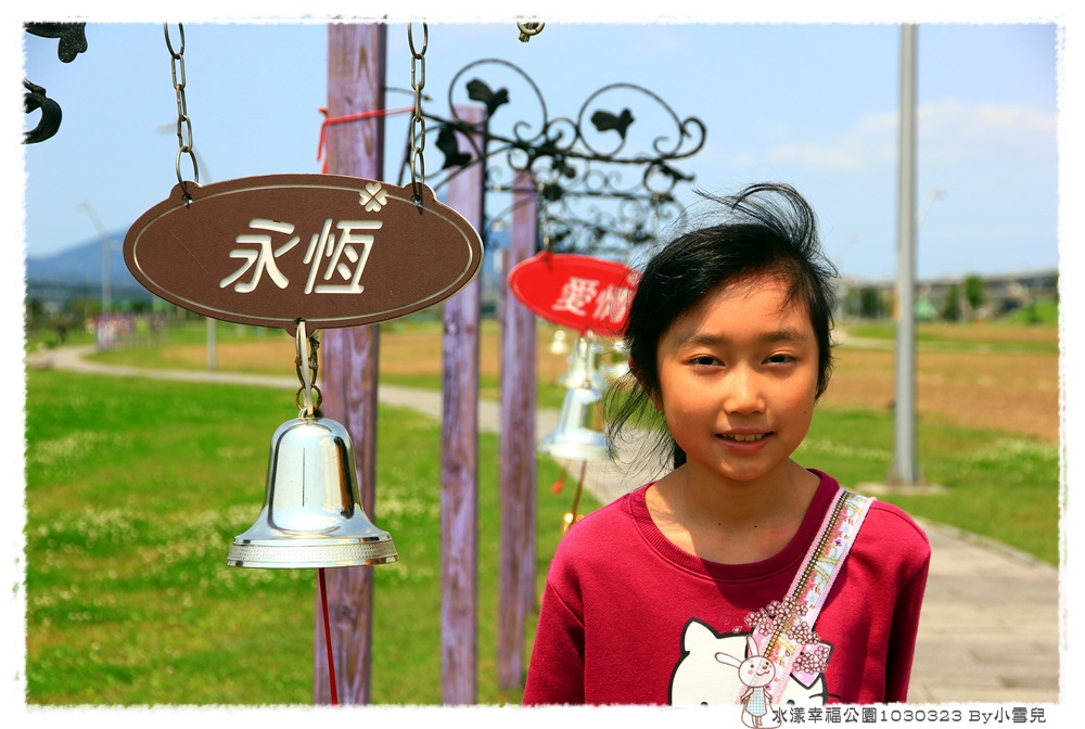 水漾幸福公園1030323 By小雪兒IMG_5105.JPG
