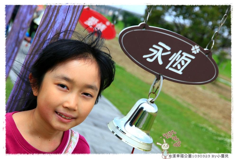水漾幸福公園1030323 By小雪兒IMG_5110.JPG