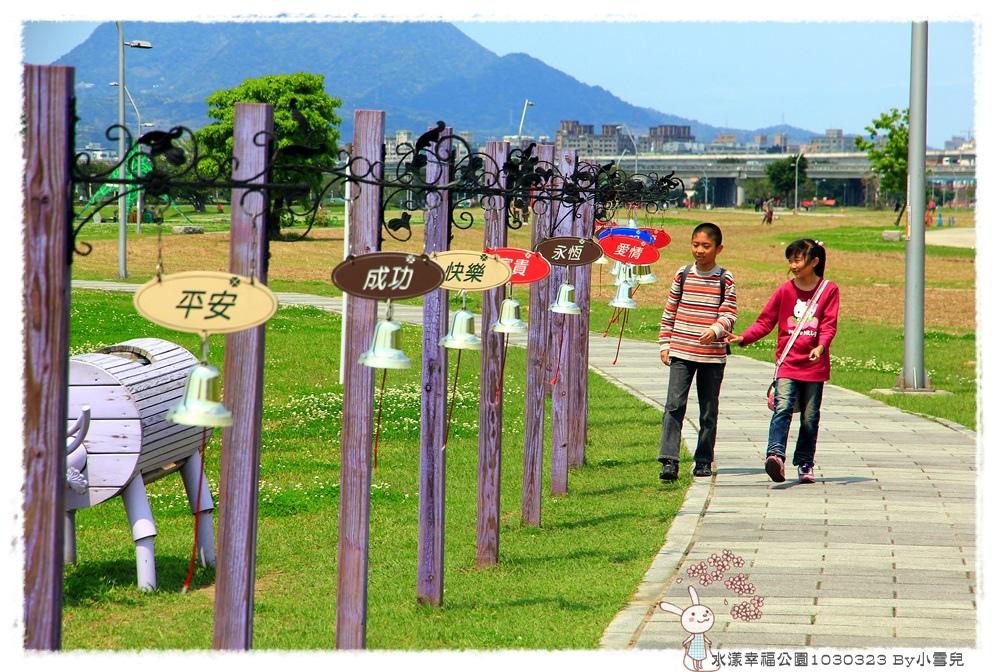 水漾幸福公園1030323 By小雪兒IMG_5115.JPG