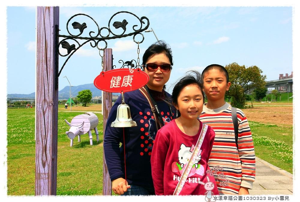 水漾幸福公園1030323 By小雪兒IMG_5117.JPG