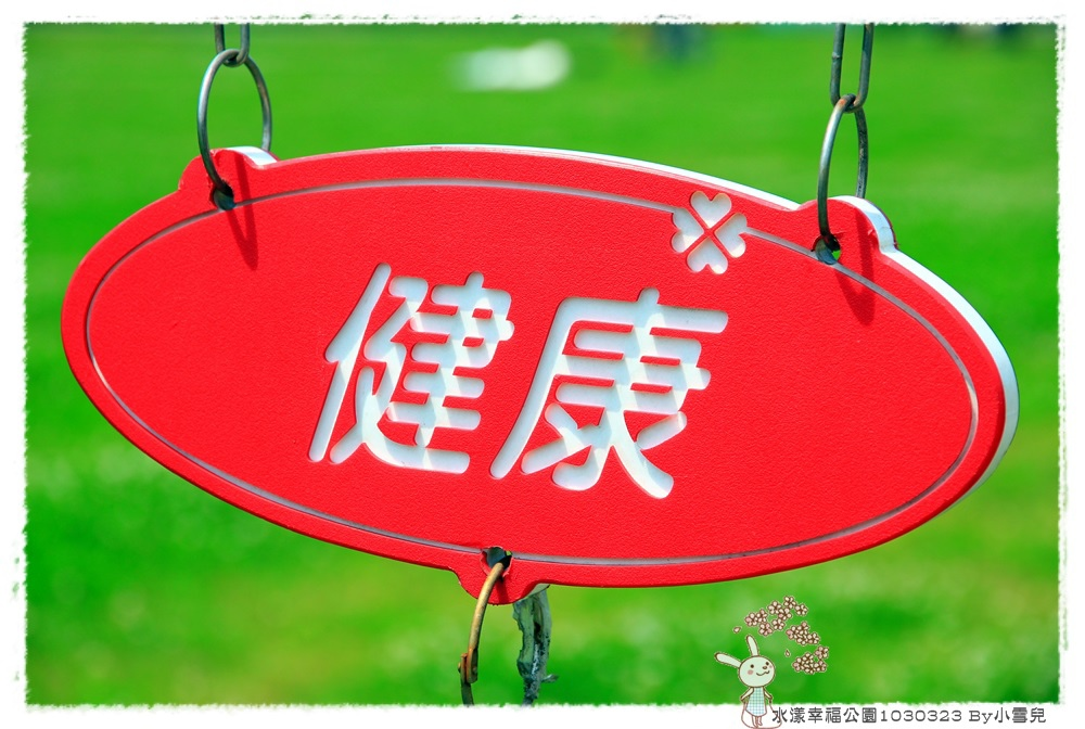 水漾幸福公園1030323 By小雪兒IMG_5122.JPG