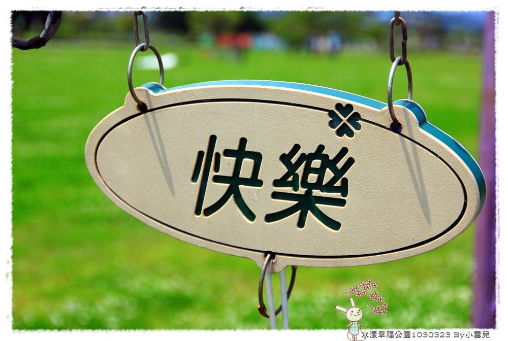 水漾幸福公園1030323 By小雪兒IMG_5123.JPG
