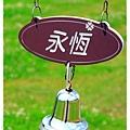 水漾幸福公園1030323 By小雪兒IMG_5125.JPG