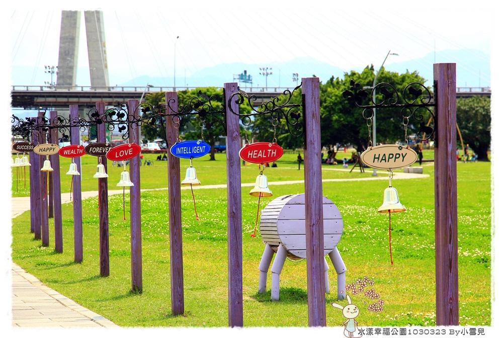 水漾幸福公園1030323 By小雪兒IMG_5137.JPG