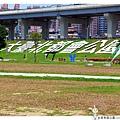 水漾幸福公園1030323 By小雪兒IMG_5139.JPG