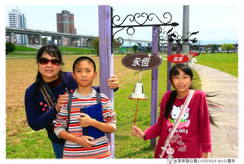 水漾幸福公園1030323 By小雪兒IMG_5143.JPG