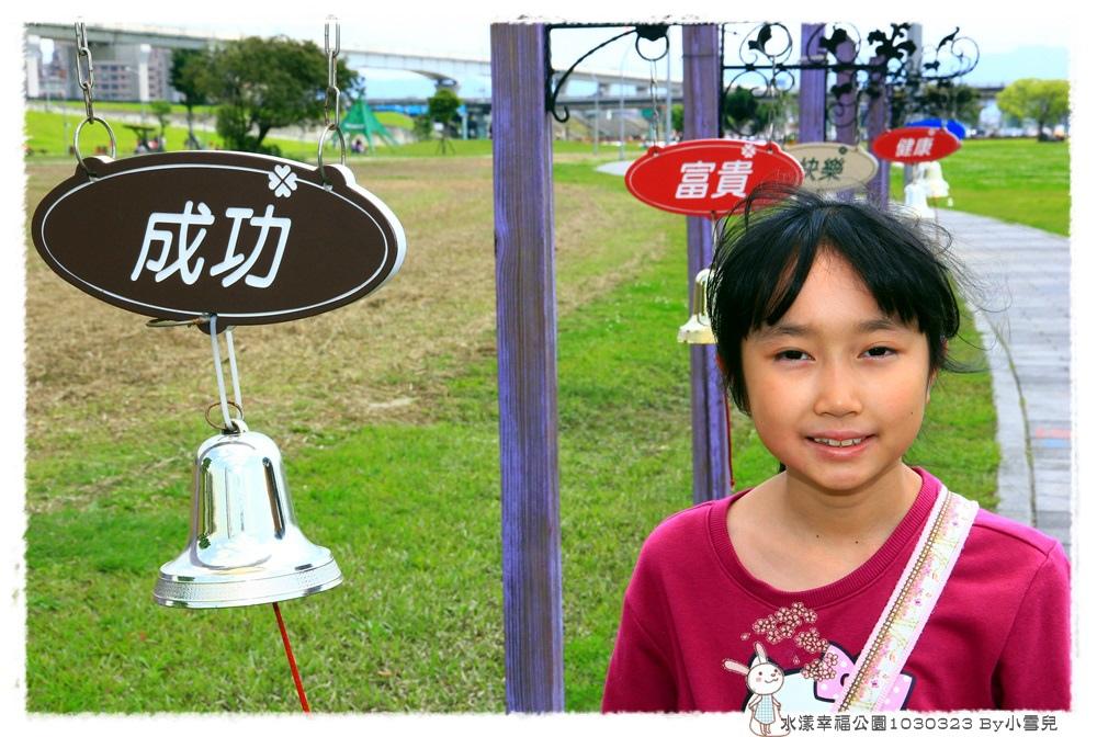 水漾幸福公園1030323 By小雪兒IMG_5145.JPG