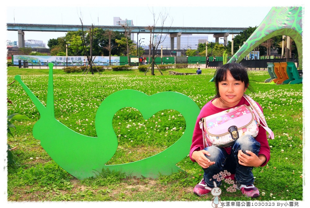水漾幸福公園1030323 By小雪兒IMG_5148.JPG