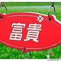 水漾幸福公園1030323 By小雪兒IMG_5159.JPG