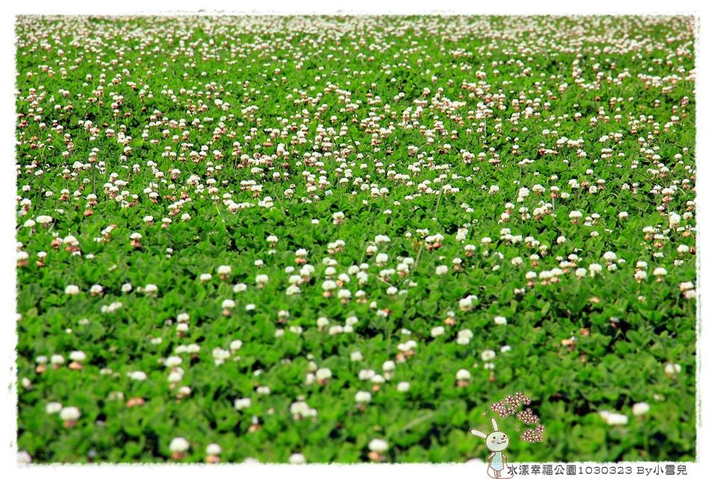 水漾幸福公園1030323 By小雪兒IMG_5162.JPG