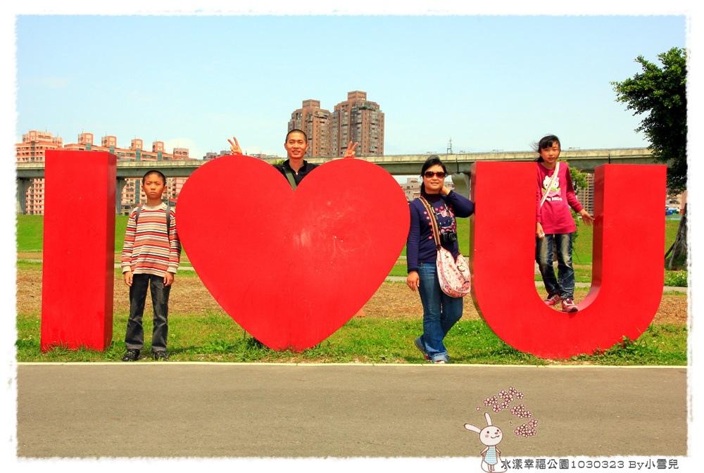 水漾幸福公園1030323 By小雪兒IMG_5180.JPG