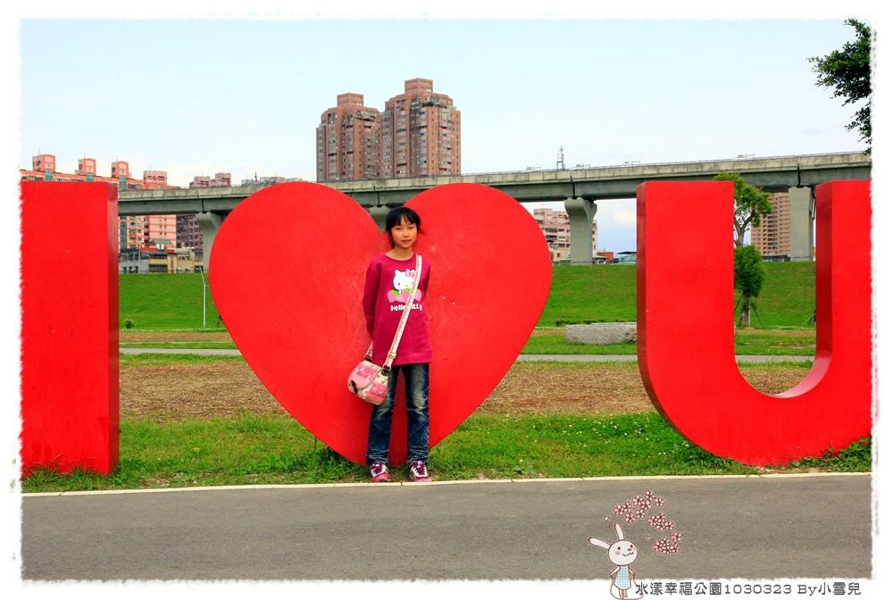水漾幸福公園1030323 By小雪兒IMG_5187.JPG