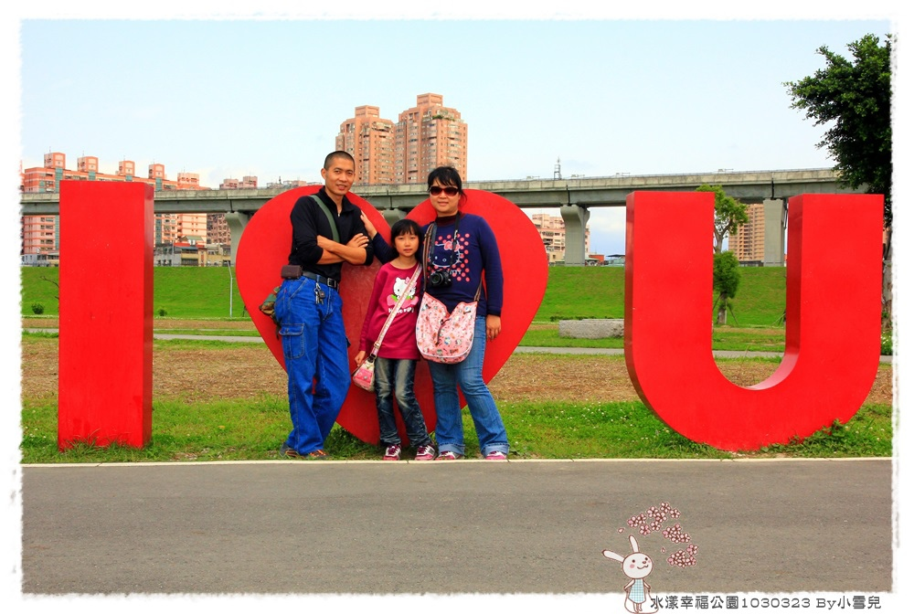 水漾幸福公園1030323 By小雪兒IMG_5189.JPG
