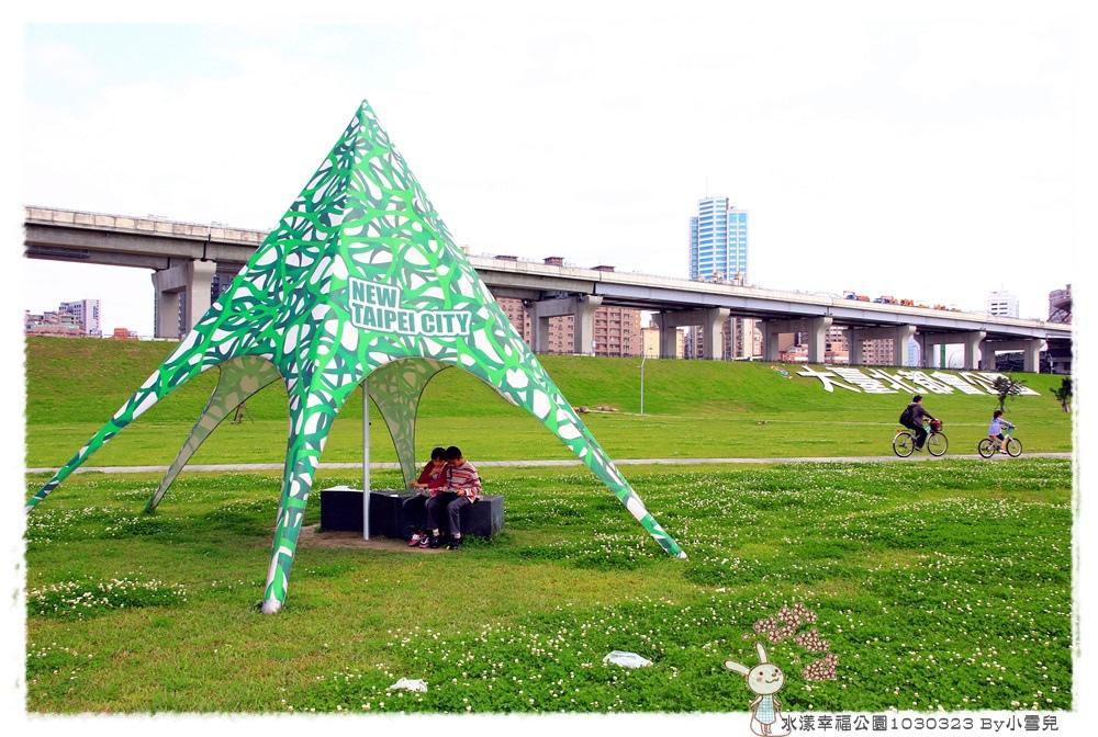 水漾幸福公園1030323 By小雪兒IMG_5191.JPG