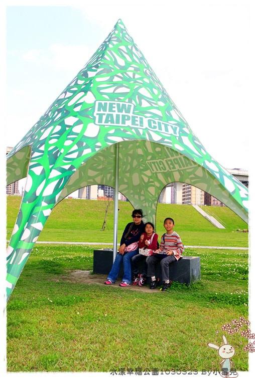 水漾幸福公園1030323 By小雪兒IMG_5193.JPG