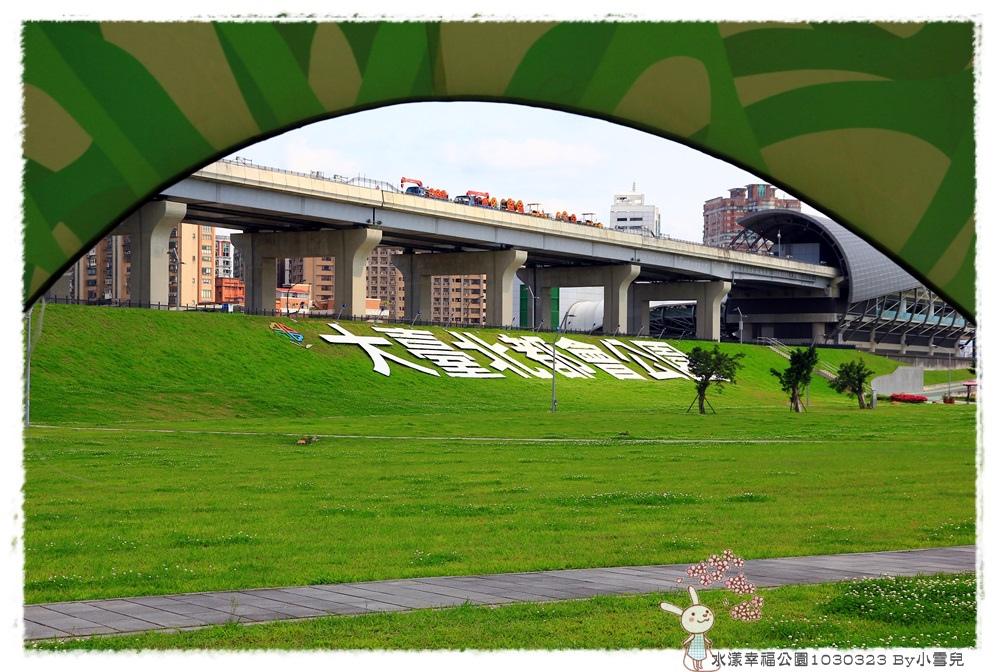 水漾幸福公園1030323 By小雪兒IMG_5195.JPG