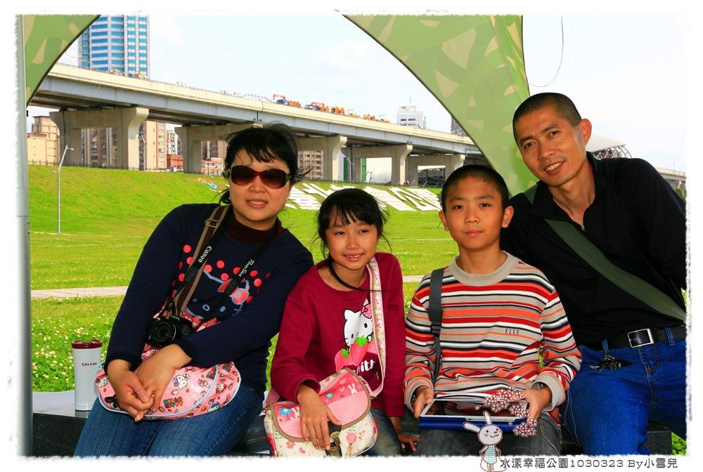 水漾幸福公園1030323 By小雪兒IMG_5197.JPG