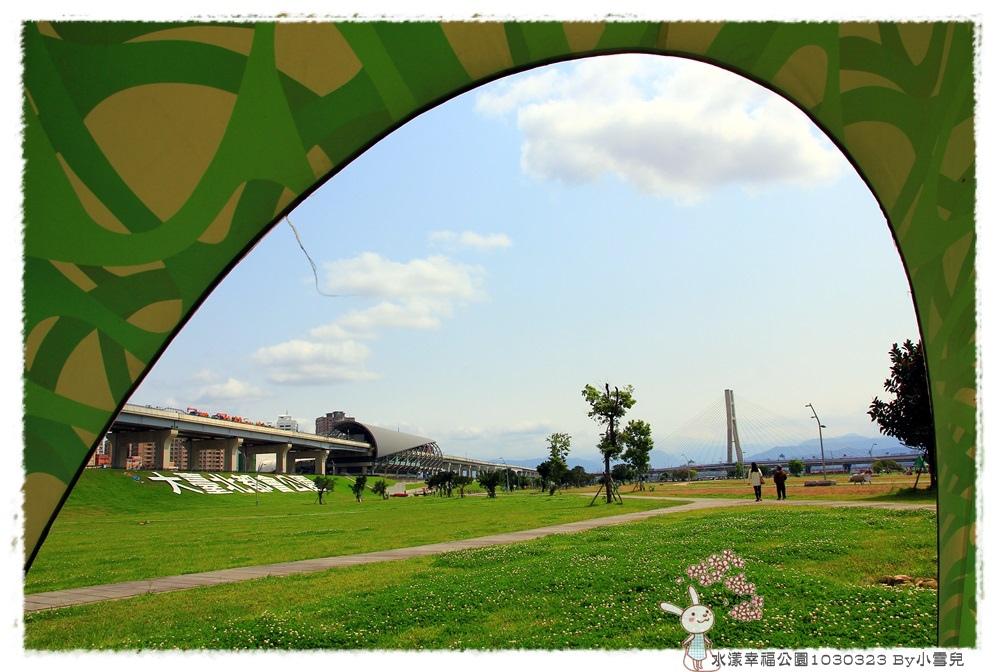 水漾幸福公園1030323 By小雪兒IMG_5203.JPG