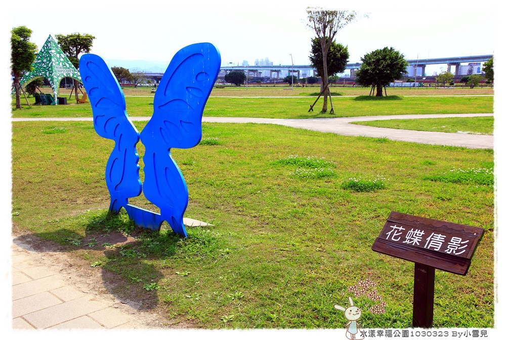 水漾幸福公園1030323 By小雪兒IMG_5215.JPG