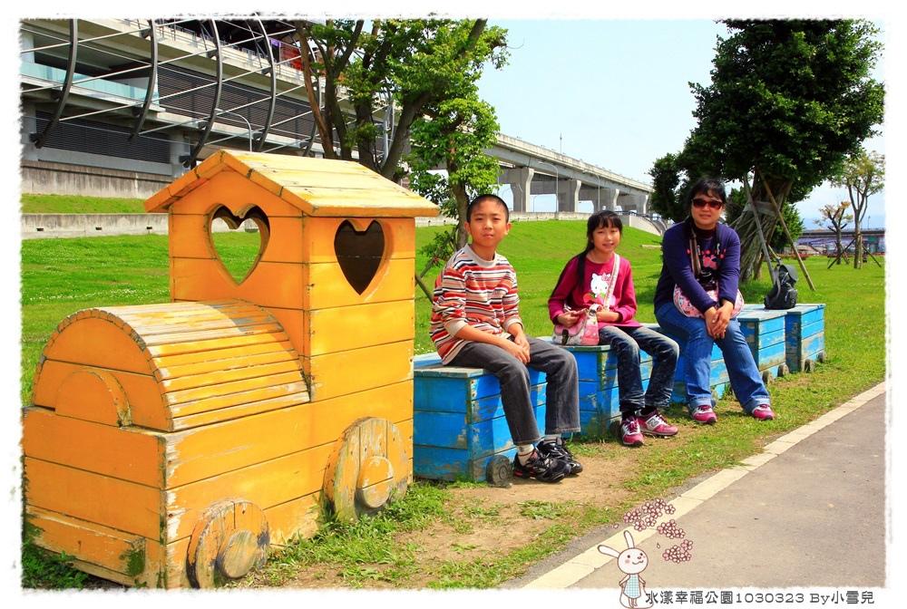 水漾幸福公園1030323 By小雪兒IMG_5218.JPG