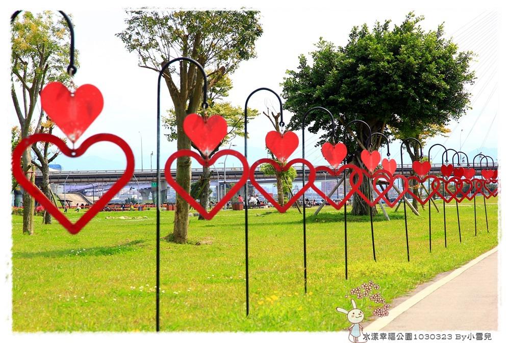 水漾幸福公園1030323 By小雪兒IMG_5221.JPG