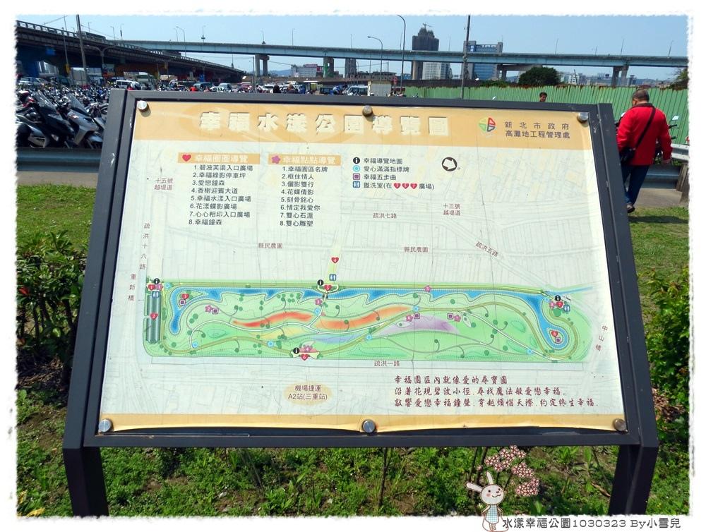 水漾幸福公園1030323 By小雪兒IMG_7928.JPG