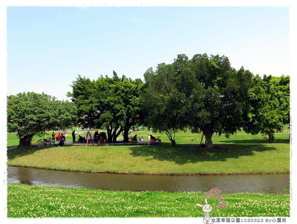 水漾幸福公園1030323 By小雪兒IMG_7935.JPG
