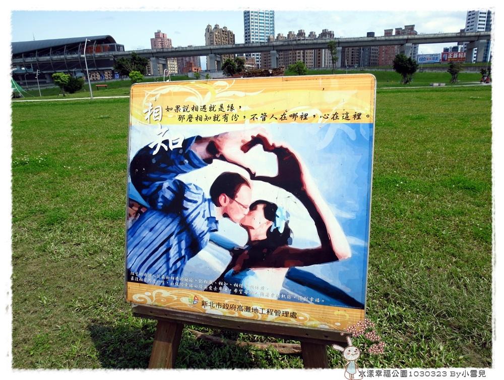 水漾幸福公園1030323 By小雪兒IMG_7957.JPG