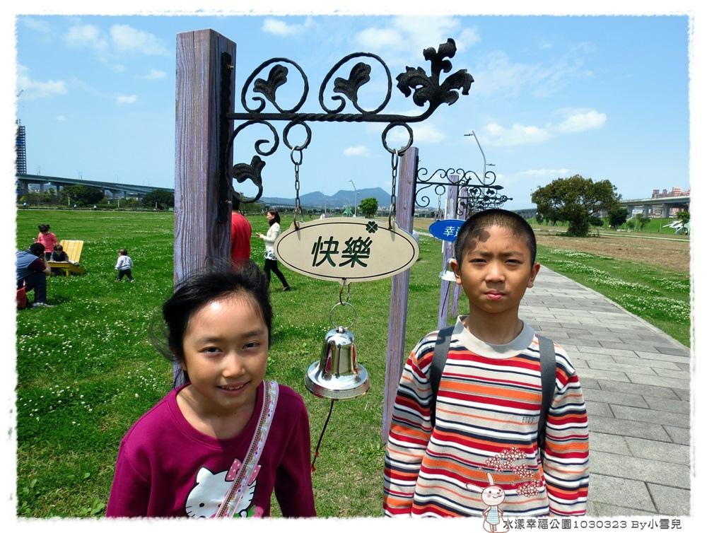 水漾幸福公園1030323 By小雪兒IMG_7969.JPG