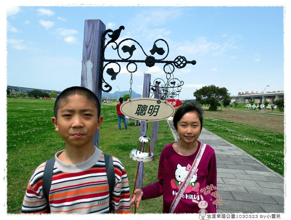 水漾幸福公園1030323 By小雪兒IMG_7974.JPG