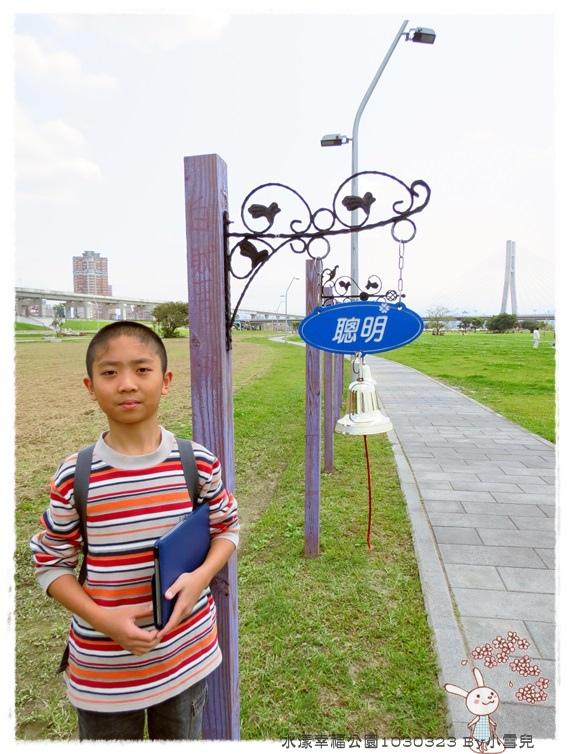 水漾幸福公園1030323 By小雪兒IMG_7993.JPG