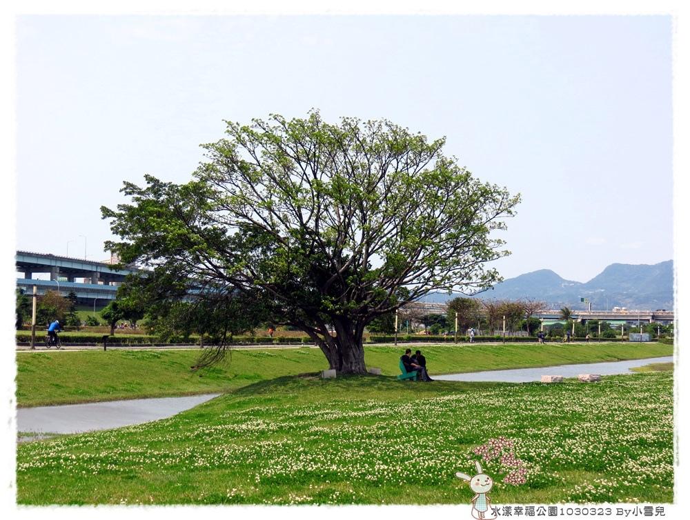 水漾幸福公園1030323 By小雪兒IMG_8014.JPG