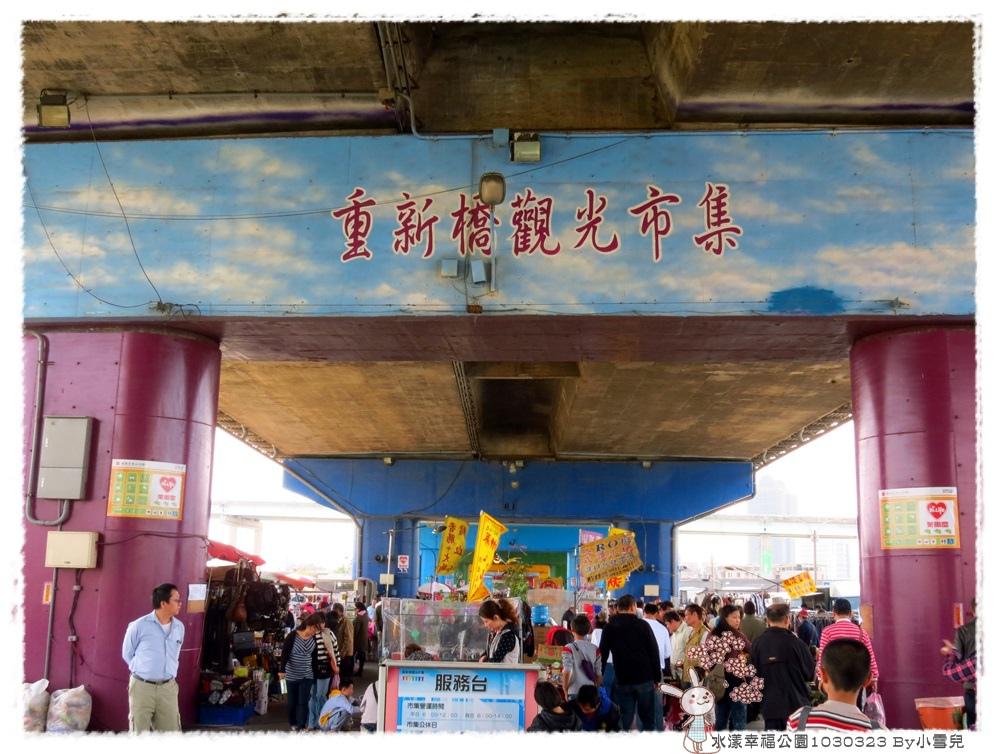 水漾幸福公園1030323 By小雪兒IMG_8037.JPG