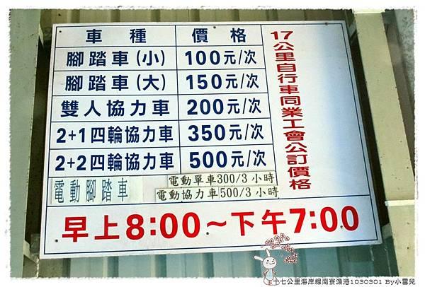 十七公里海岸線南寮漁港1030301 By小雪兒IMG_7730.JPG