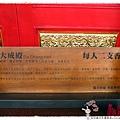 文武廟日月潭遊湖1020823 By小雪兒IMG_3118.JPG
