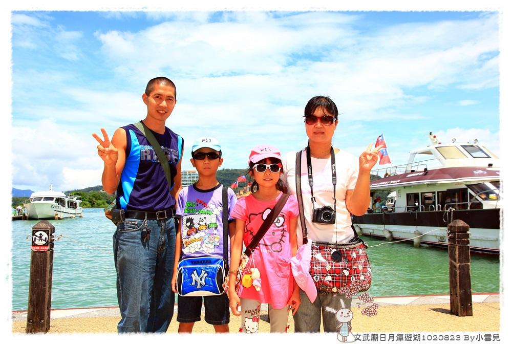 文武廟日月潭遊湖1020823 By小雪兒IMG_7572.JPG