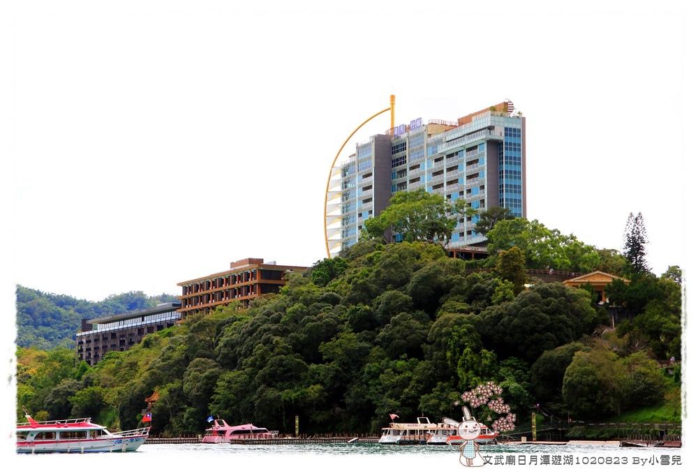 文武廟日月潭遊湖1020823 By小雪兒IMG_7668.JPG