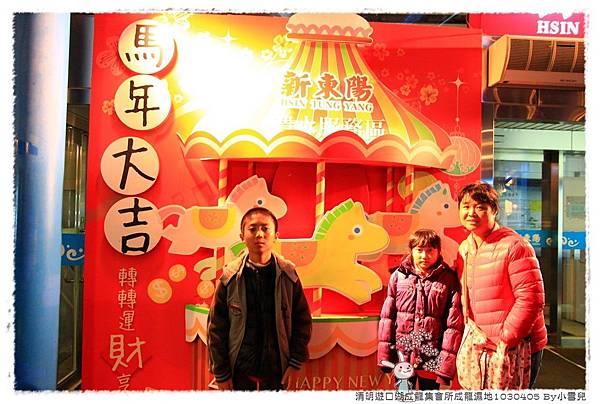 By小雪兒成龍集所IMG_5230 2014 04 07 16_48_52.JPG