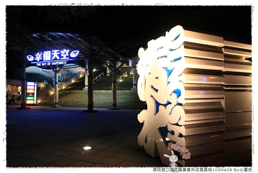 By小雪兒成龍集所IMG_5250 2014 04 07 16_52_10.JPG