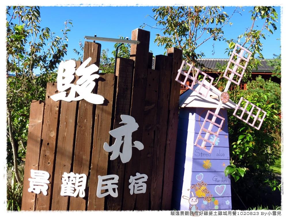 暑假遊記第五天1020823 By小雪兒IMG_3315 2014 04 12 14_21_01.JPG