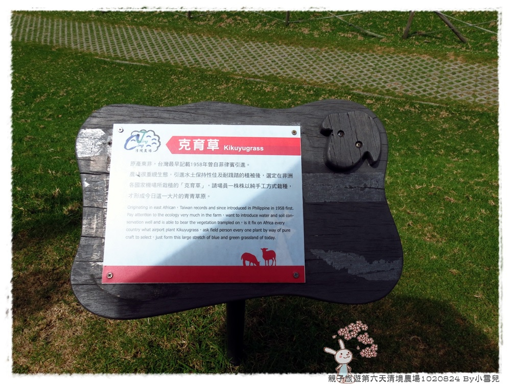 親子旅遊第六天清境農場1020824 By小雪兒IMG_3460 2014 04 18 18_47_14.JPG