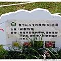 親子旅遊第六天清境農場1020824 By小雪兒IMG_3504 2014 04 18 18_52_16.JPG