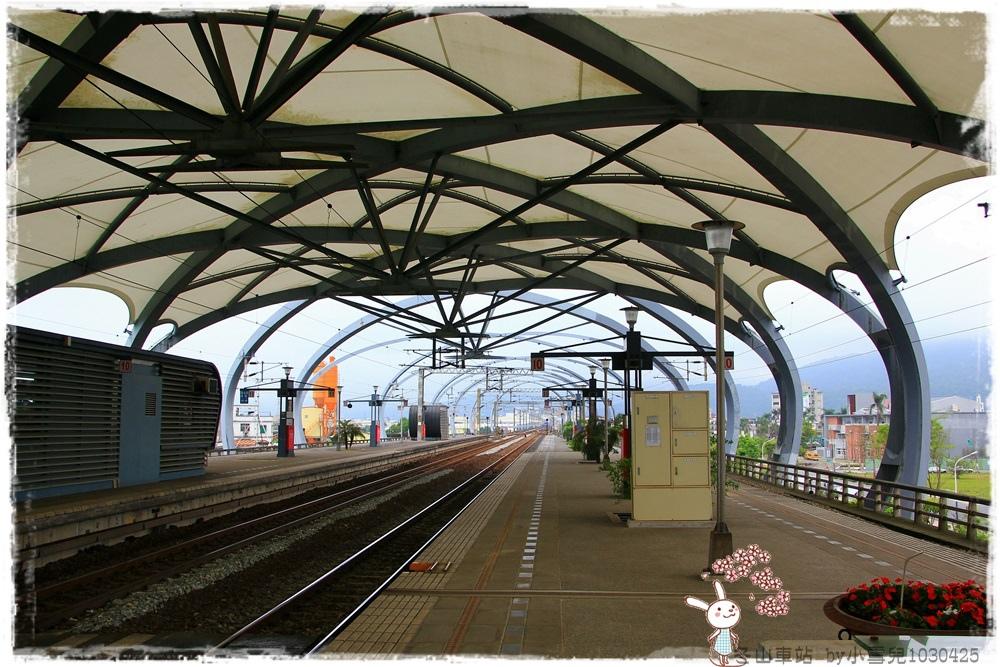 冬山車站by小雪兒1030425IMG_5722.JPG