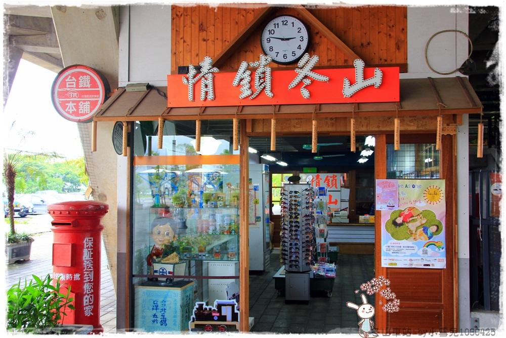冬山車站by小雪兒1030425IMG_5775.JPG