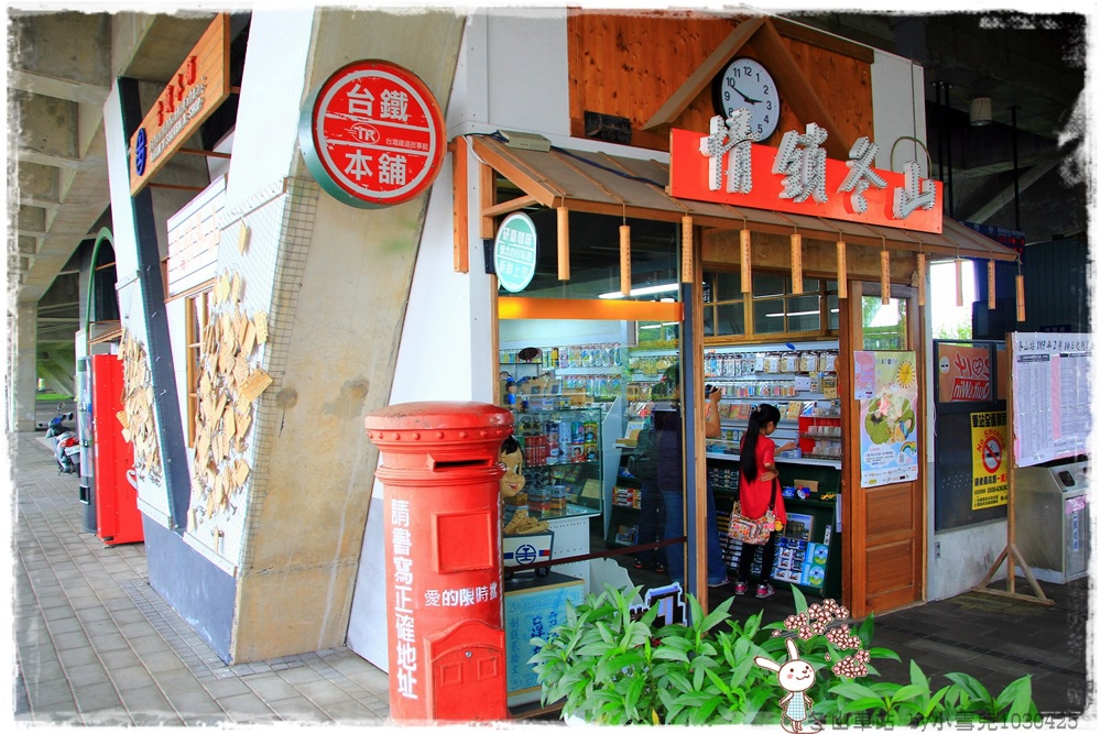 冬山車站by小雪兒1030425IMG_5780.JPG