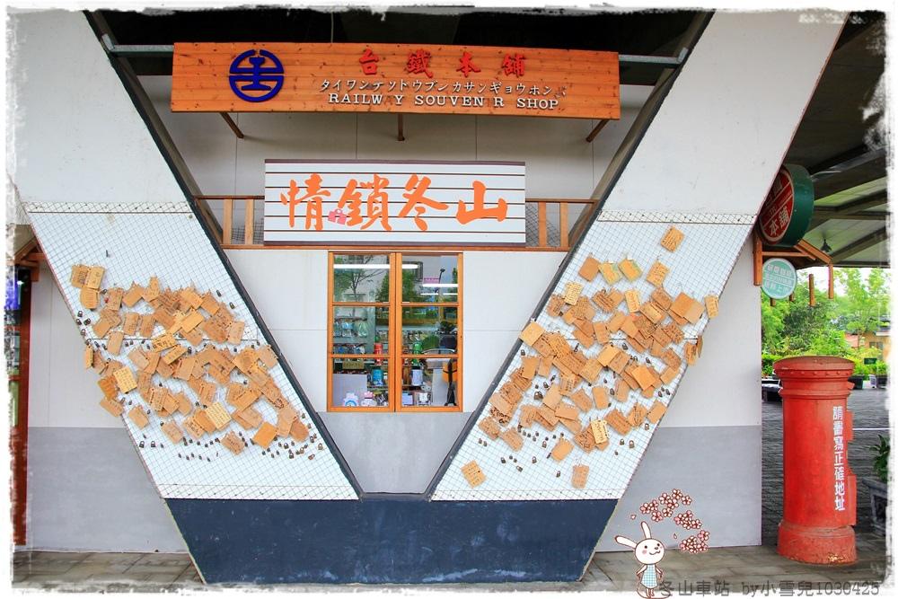 冬山車站by小雪兒1030425IMG_5782.JPG