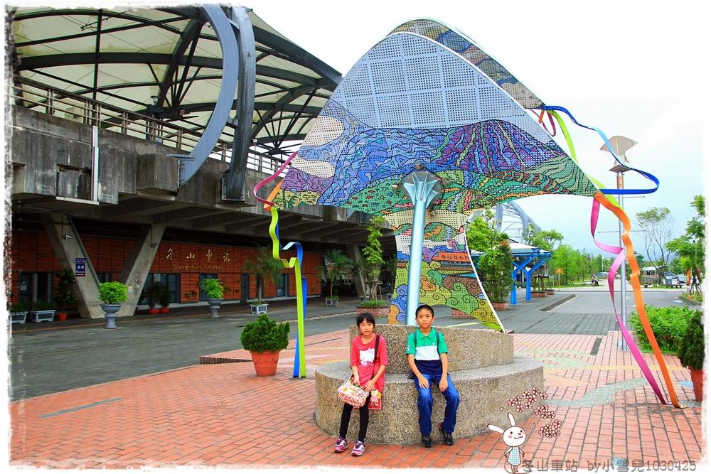 冬山車站by小雪兒1030425IMG_5787.JPG