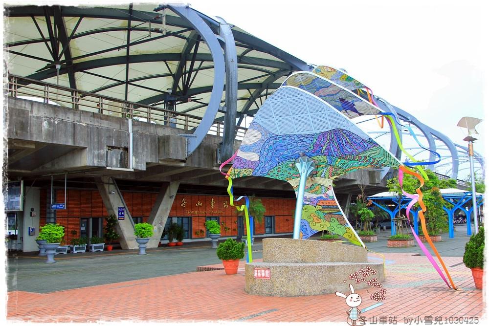 冬山車站by小雪兒1030425IMG_5786.JPG